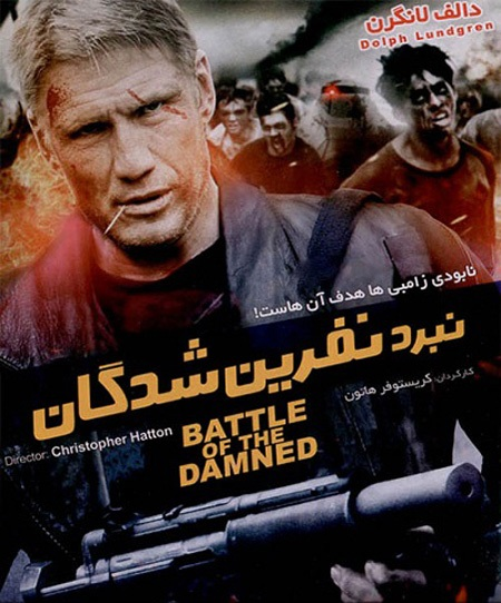 Battle-Of-the-Damned-20131